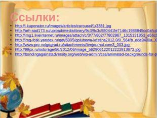 Ссылки: http://i.kuponator.ru/images/articles/carousel/1/3381.jpg http://arh-
