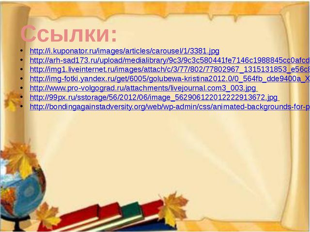 Ссылки: http://i.kuponator.ru/images/articles/carousel/1/3381.jpg http://arh-...