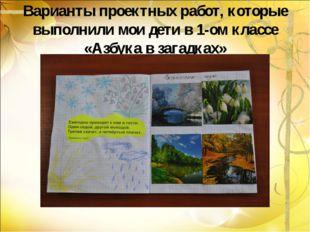 Варианты проектных работ, которые выполнили мои дети в 1-ом классе «Азбука в