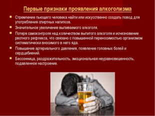 Первые признаки проявления алкоголизма Стремление пьющего человека найти или