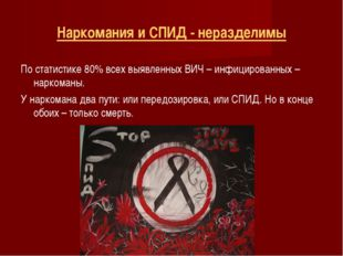 Наркомания и СПИД - неразделимы По статистике 80% всех выявленных ВИЧ – инфиц
