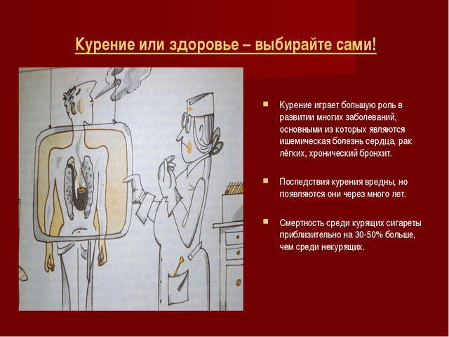 Курение или здоровье – выбирайте сами! Курение играет большую роль в развити...