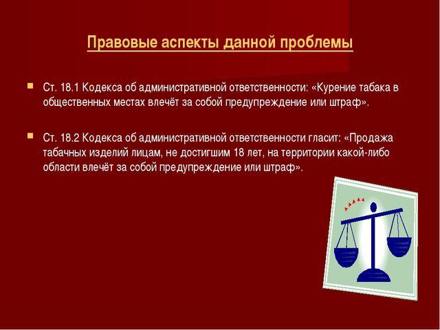 Правовые аспекты данной проблемы Ст. 18.1 Кодекса об административной ответст...