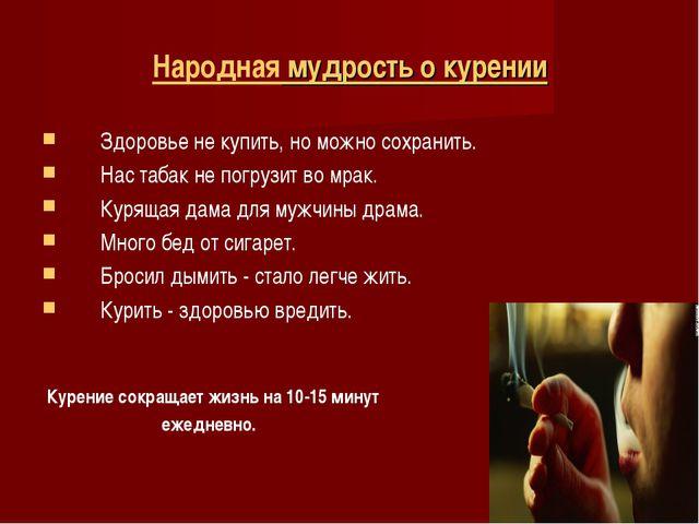 Народная мудрость о курении Здоровье не купить, но можно сохранить. Нас табак...