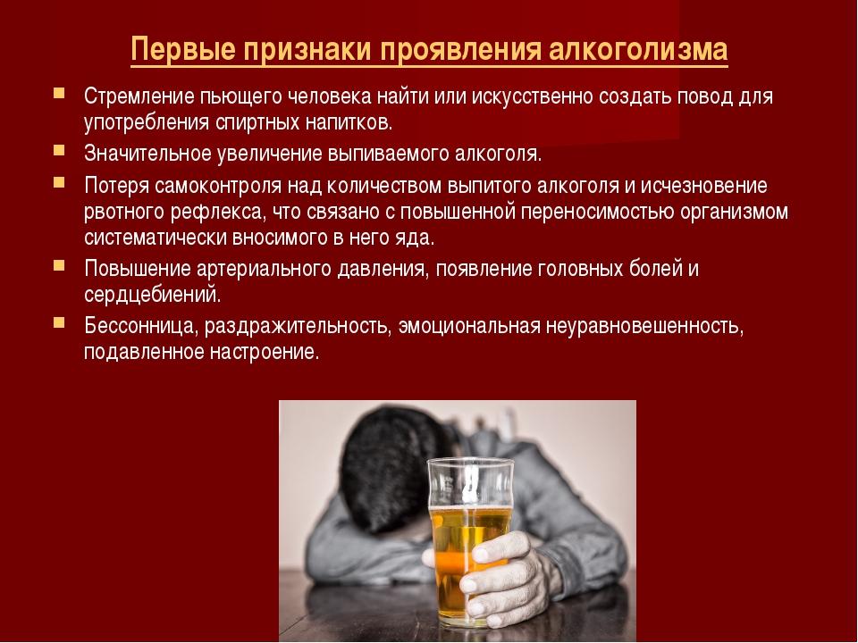 Первые признаки проявления алкоголизма Стремление пьющего человека найти или...