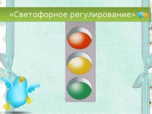 * «Светофорное регулирование»