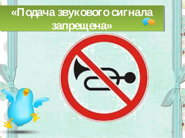 * «Подача звукового сигнала запрещена»