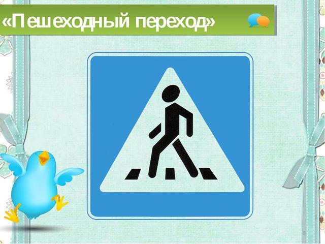 * «Пешеходный переход»