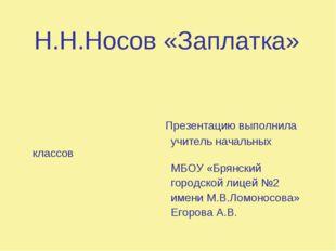 Н.Н.Носов «Заплатка» Презентацию выполнила учитель начальных классов МБОУ «Б
