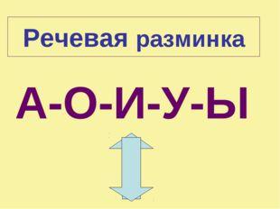 Речевая разминка А-О-И-У-Ы
