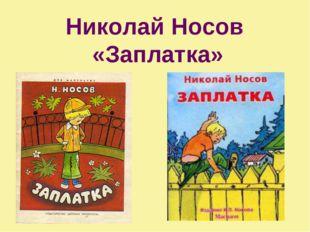 Николай Носов «Заплатка»