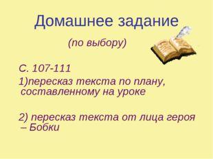 Домашнее задание (по выбору) С. 107-111 1)пересказ текста по плану, составлен