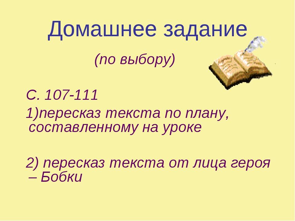 Домашнее задание (по выбору) С. 107-111 1)пересказ текста по плану, составлен...