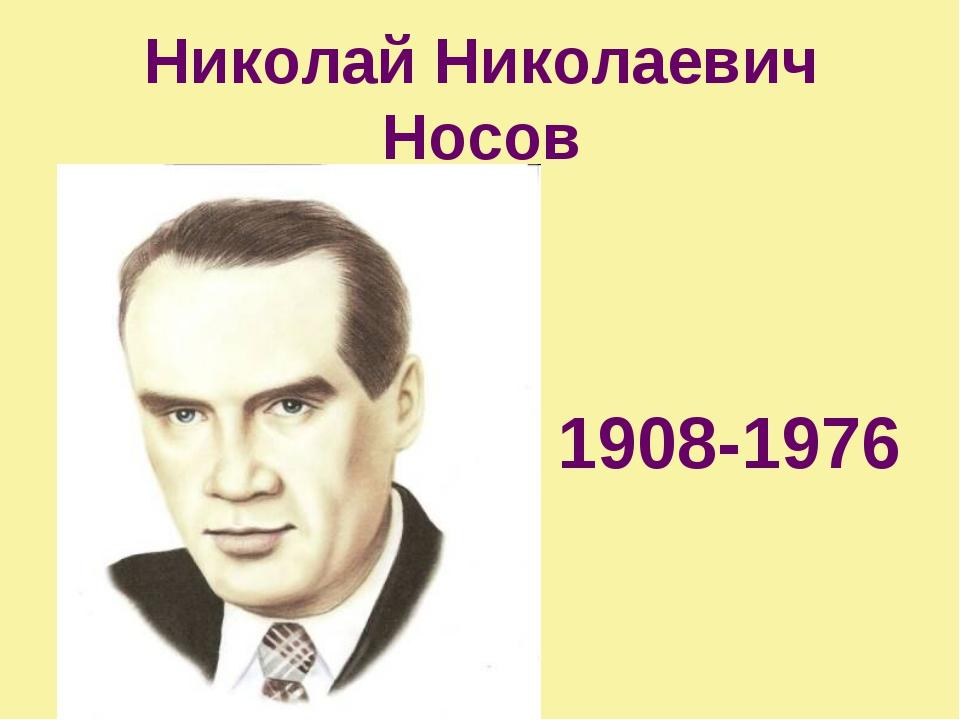 Николай Николаевич Носов 1908-1976