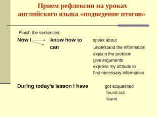 Прием рефлексии на уроках английского языка «подведение итогов» Finish the se
