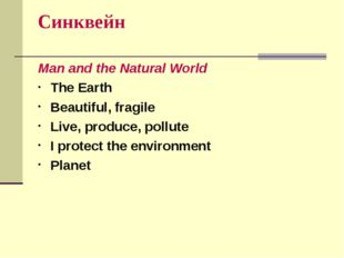 Синквейн Man and the Natural World The Earth Beautiful, fragile Live, produce