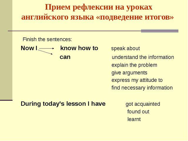 Прием рефлексии на уроках английского языка «подведение итогов» Finish the se...