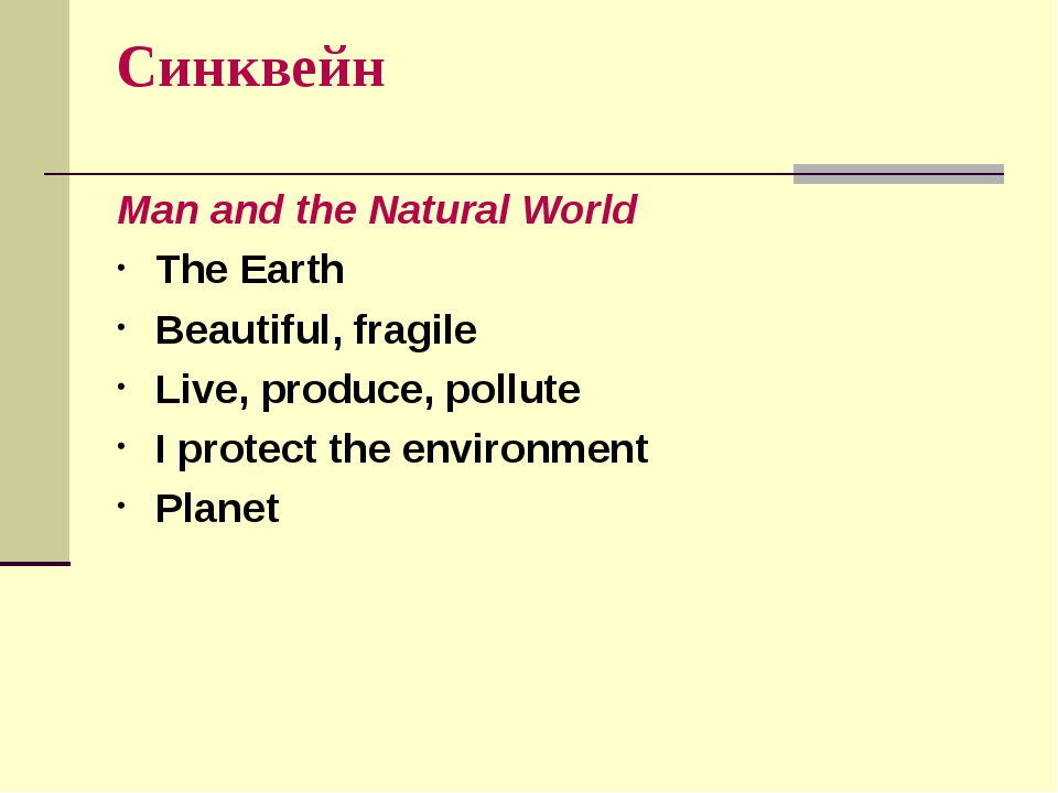Синквейн Man and the Natural World The Earth Beautiful, fragile Live, produce...