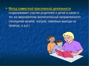 Метод совместной практической деятельности подразумевает участие родителей и