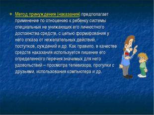 Метод принуждения (наказания) предполагает применение по отношению к ребенку