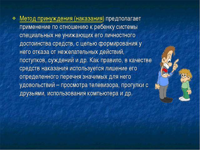 Метод принуждения (наказания) предполагает применение по отношению к ребенку...