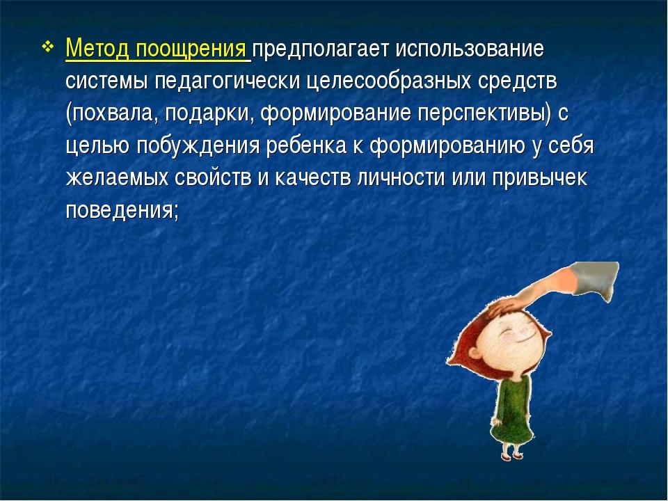 Метод поощрения предполагает использование системы педагогически целесообразн...