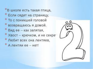 В школе есть такая птица, Если сядет на страницу, То с поникшей головой возвр