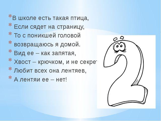 В школе есть такая птица, Если сядет на страницу, То с поникшей головой возвр...