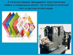 В печатную машину закладывают подготовленную бумагу и специальные краски. Так