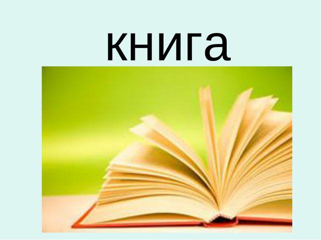 книга к