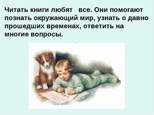Читать книги любят все. Они помогают познать окружающий мир, узнать о давно п...