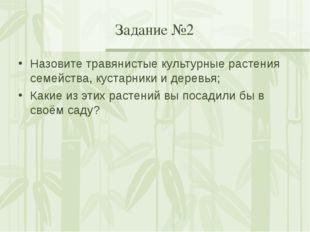 Задание №2 Назовите травянистые культурные растения семейства, кустарники и д