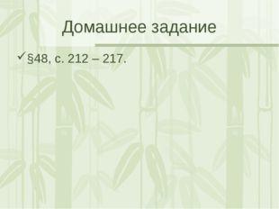 Домашнее задание §48, с. 212 – 217.