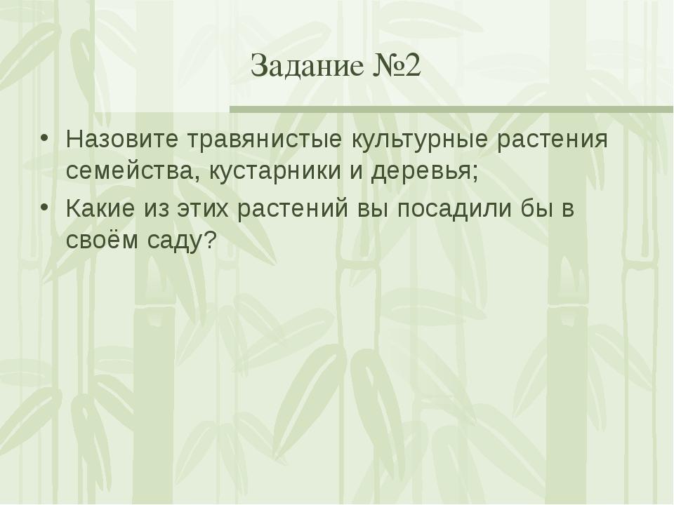 Задание №2 Назовите травянистые культурные растения семейства, кустарники и д...
