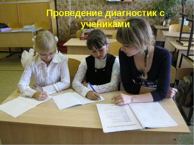 Проведение диагностик с учениками