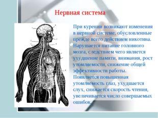 При курении возникают изменения в нервной системе, обусловленные прежде всего