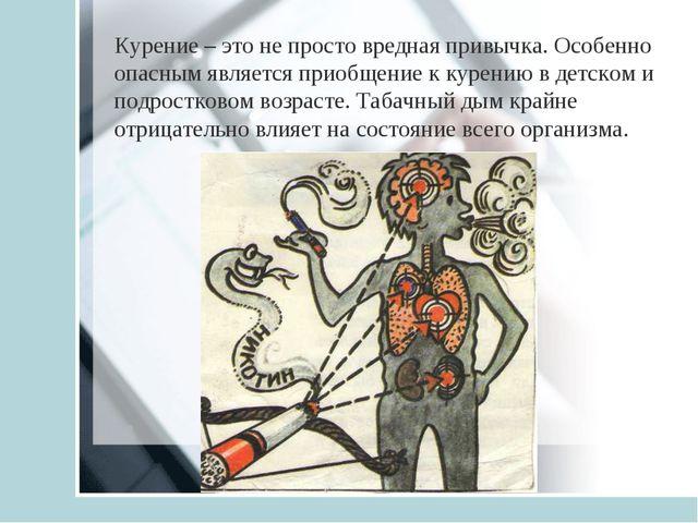 Курение – это не просто вредная привычка. Особенно опасным является приобщени...