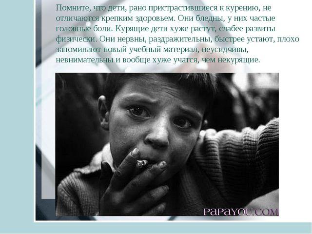Помните, что дети, рано пристрастившиеся к курению, не отличаются крепким здо...