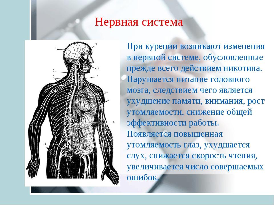 При курении возникают изменения в нервной системе, обусловленные прежде всего...