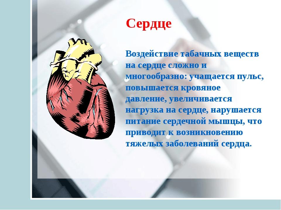 Воздействие табачных веществ на сердце сложно и многообразно: учащается пульс...