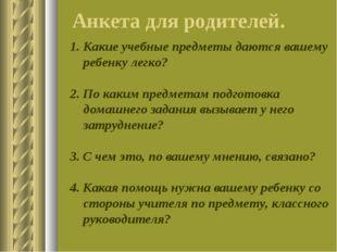 Анкета для родителей. Какие учебные предметы даются вашему ребенку легко? 2.