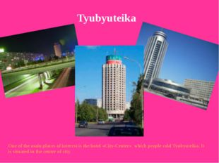 One of the main places of interest is the hotel «City-Center» which people co