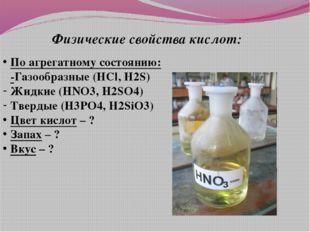 Физические свойства кислот: По агрегатному состоянию: -Газообразные (HCl, H2S