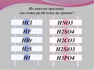 По какому признаку кислоты разделены на группы? HCl HF HBr H2S HI HNO3 H2SO4