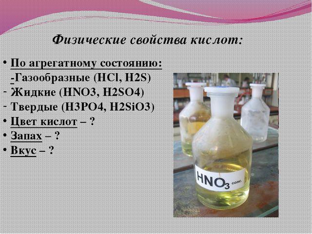 Физические свойства кислот: По агрегатному состоянию: -Газообразные (HCl, H2S...