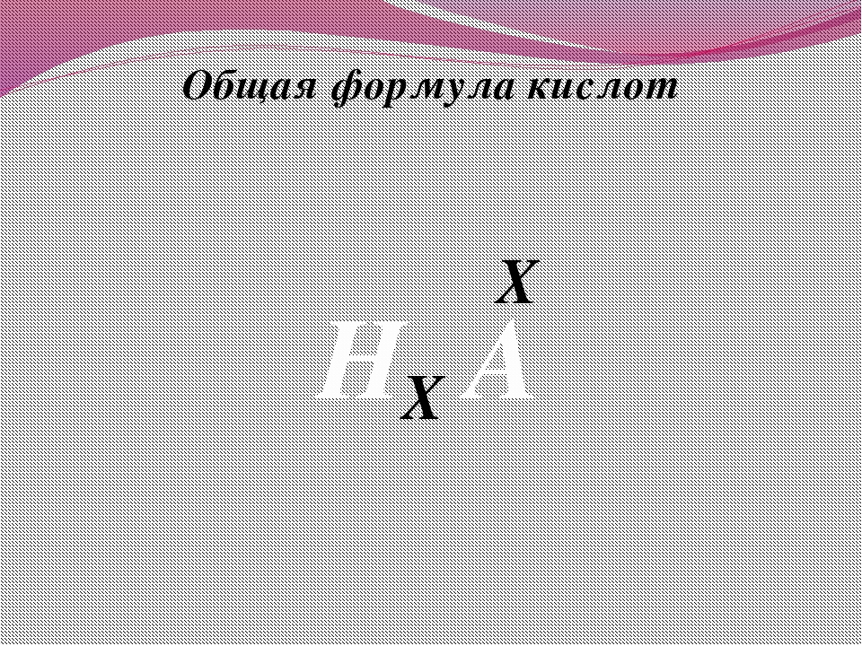 Общая формула кислот H A X X
