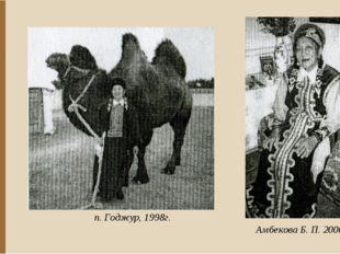 п. Годжур, 1998г. Амбекова Б. П. 2000г.
