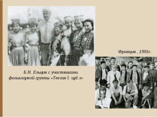 Б.Н. Ельцин с участниками фольклорной группы «Теегин җирһл» Франция , 1993г.