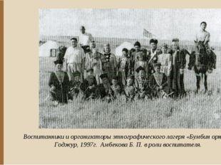 Воспитанники и организаторы этнографического лагеря «Бумбин орн», п. Годжур,