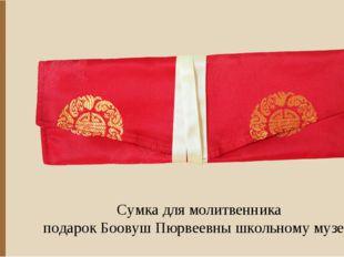 Сумка для молитвенника подарок Боовуш Пюрвеевны школьному музею